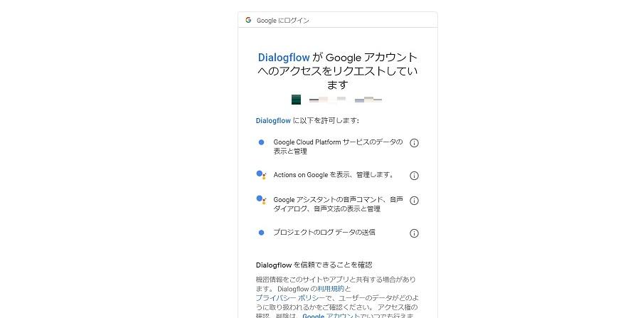 Dialogflow2