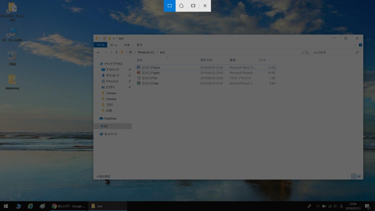 Windowsキー+Shiftキー+Sキー