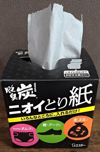 脱臭炭ニオイとり紙2