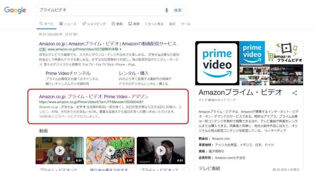 AmaznonプライムビデオPC画面1