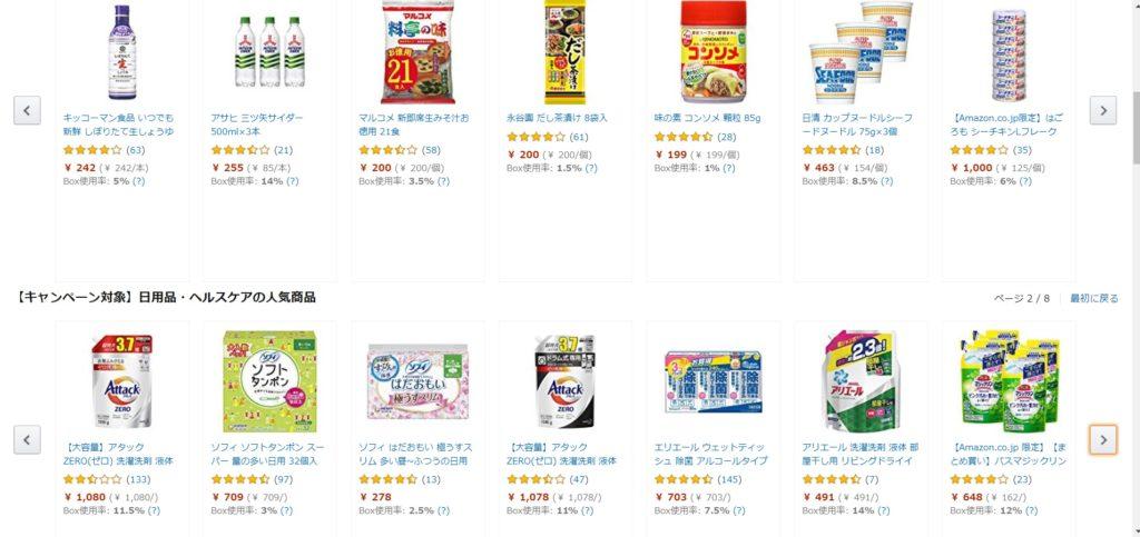 まとめて買うほど割引額アップ 9点買うと390円OFF(実質手数料無料)