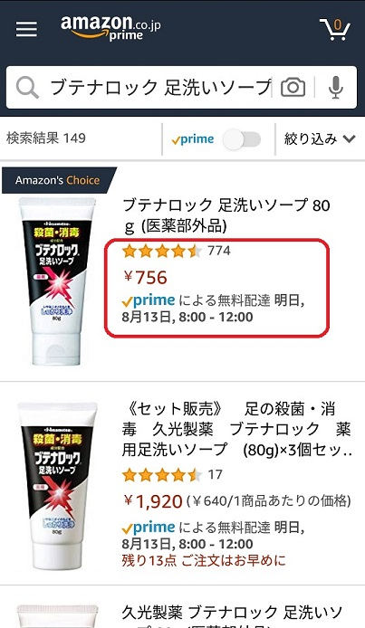 Amazonパントリー1