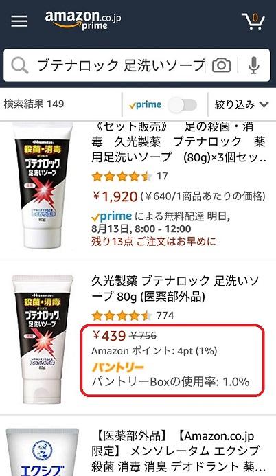 Amazonパントリー2