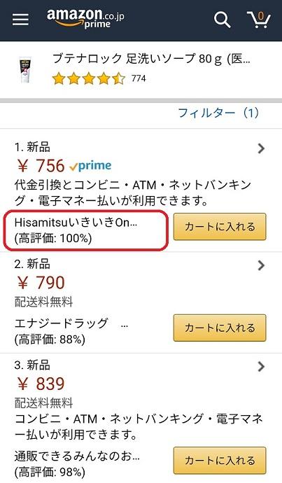 Amazonパントリー4