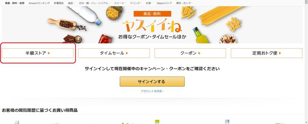 Amazon半額3