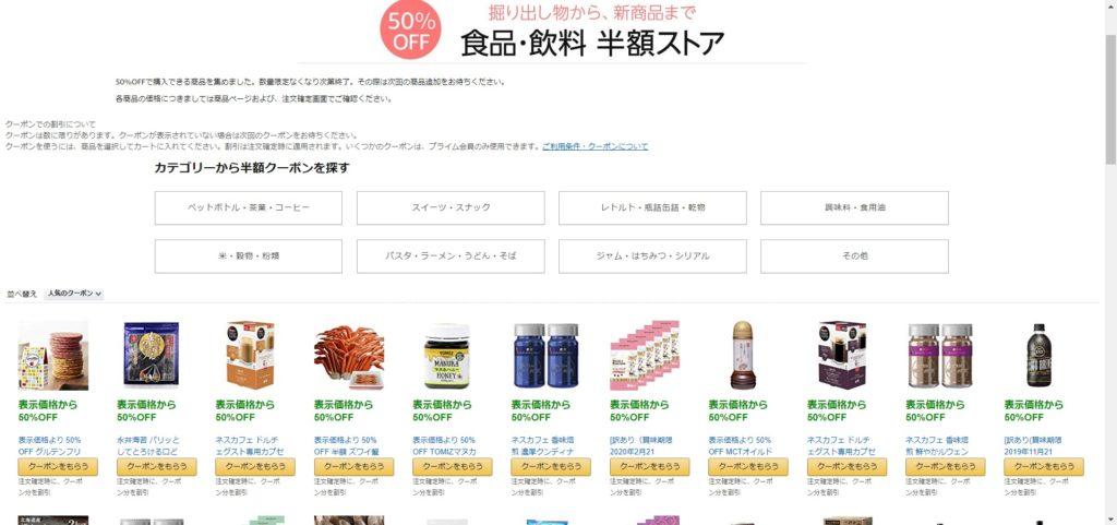Amazon食品飲料半額ストア