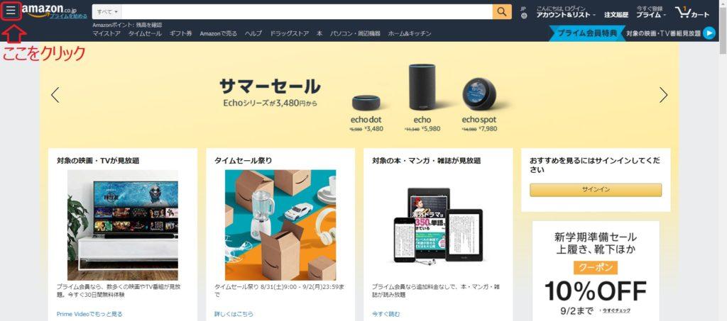 Amazon半額5