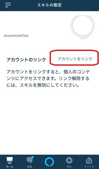 アレクサアプリ3