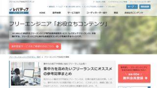 当ブログ記事が「レバテックフリーランス」様のサイトに紹介されました!