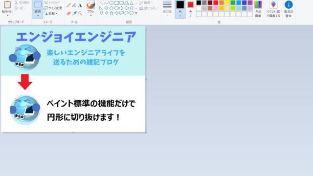 Windows標準のペイントで画像を円形に切り抜く方法
