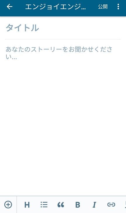 wordpressアプリ4