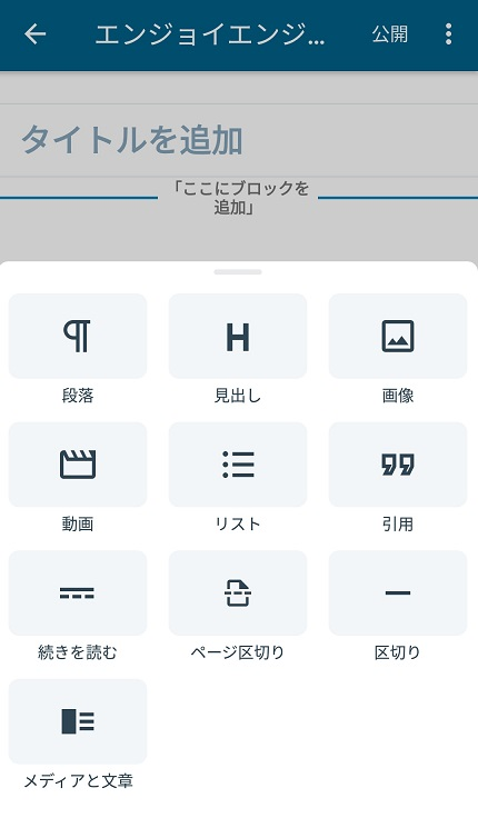 wordpressアプリ5