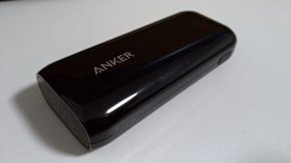 軽量コンパクトなモバイルバッテリーならAnkerが超おすすめです