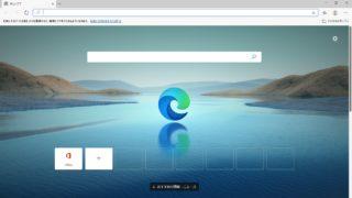 Chromiumベースの新Edgeがリリース!WebUSBはちゃんと使える?