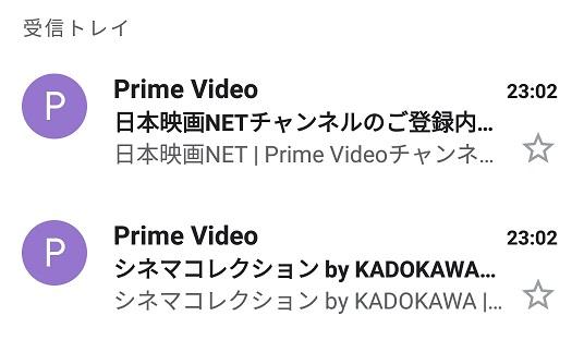 プライムビデオチャンネル8