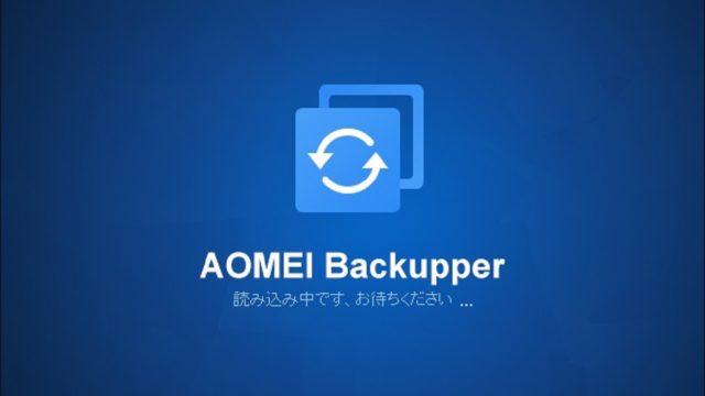 万能バックアップソフトAOMEI Backupperで万が一の事態に備えよう