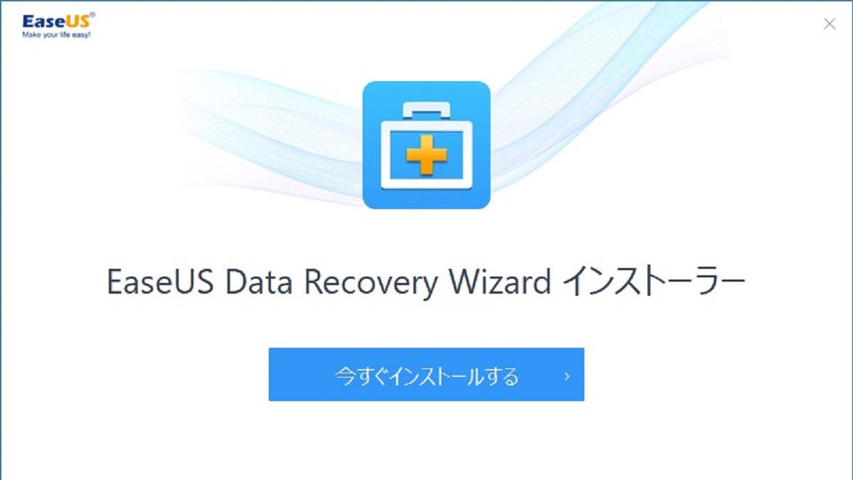 間違って消したデータはEaseUS Data Recoveryで復元できるかも!簡単に使えます