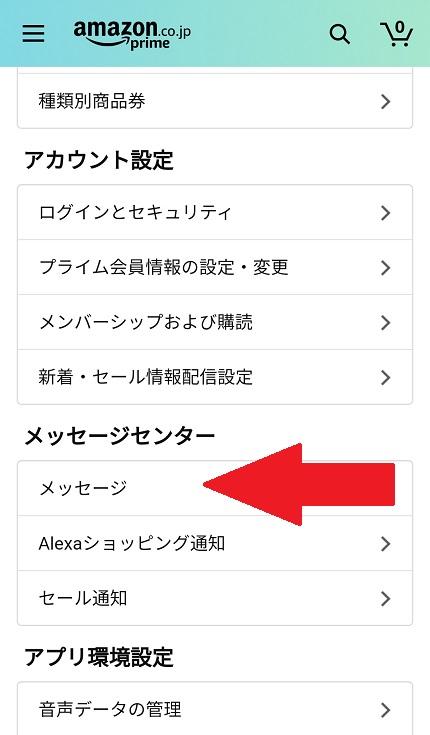 Amazonメール2