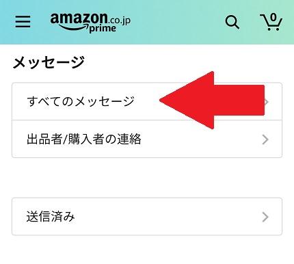 Amazonメール3