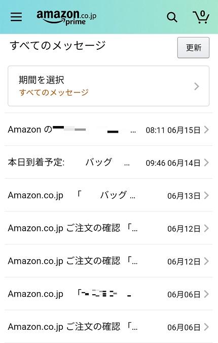 Amazonメール4