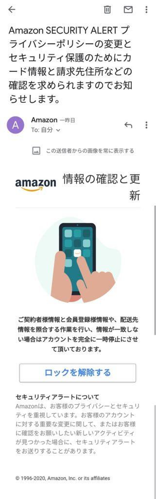 Amazonメール6