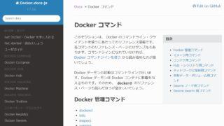 Docker Desktopでよく使う11個のコマンド一覧