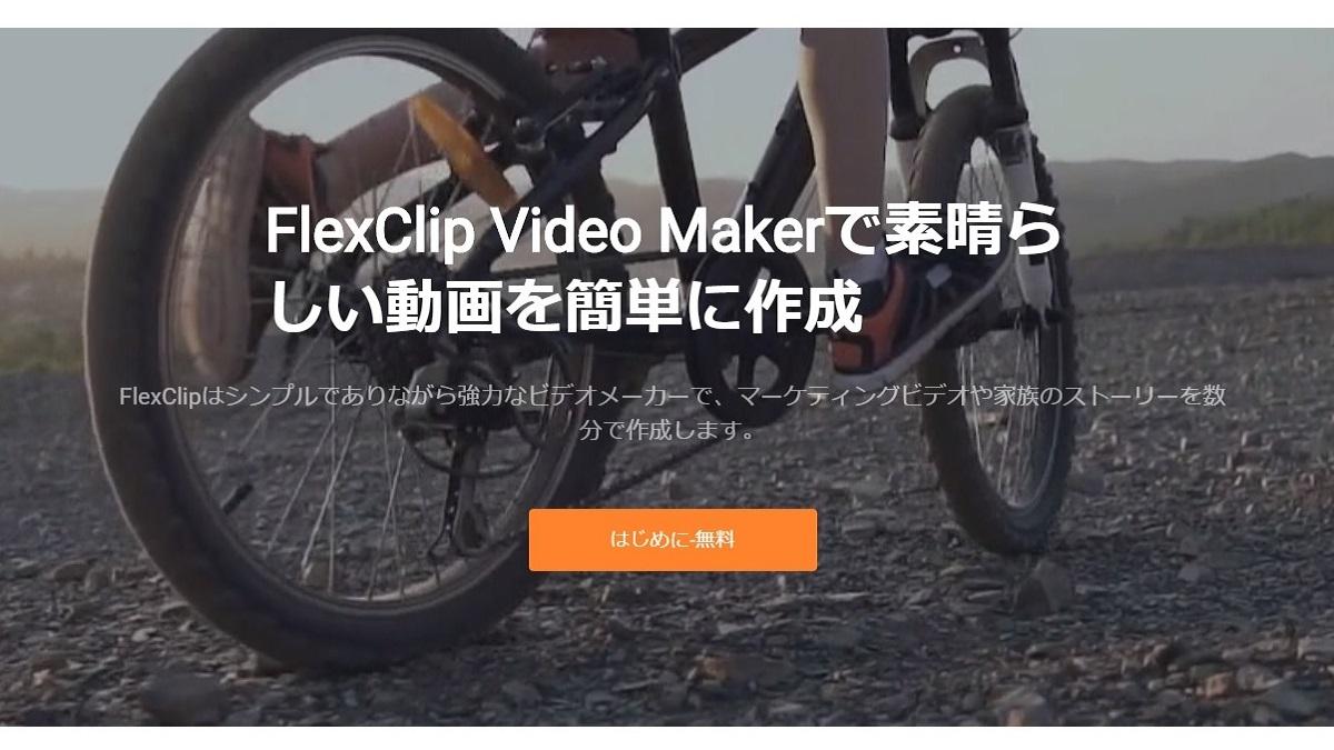初めての動画作りならFlexClip Video Makerが簡単でサクッと作れます!