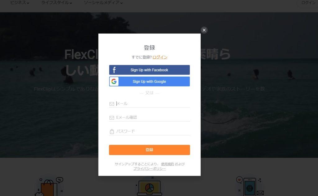 flexclip2