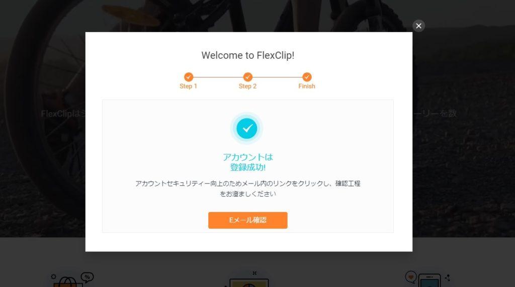 flexclip5