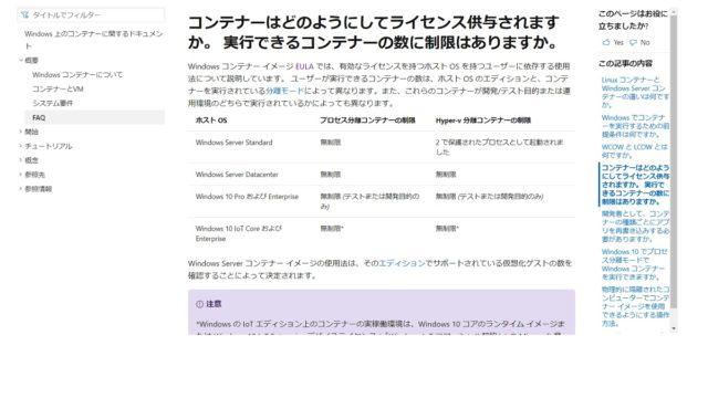 DockerにおけるWindowsコンテナーのライセンスはどういう扱いなのか?