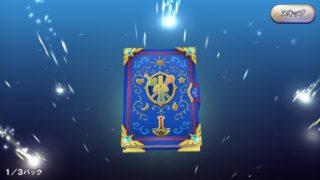 【DQライバルズ】カード1パックあたりの錬金石の期待値は?