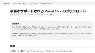 WindowsコンテナーにVCランタイムを入れる方法