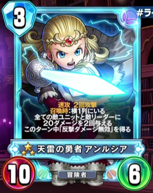 天雷の勇者アンルシア