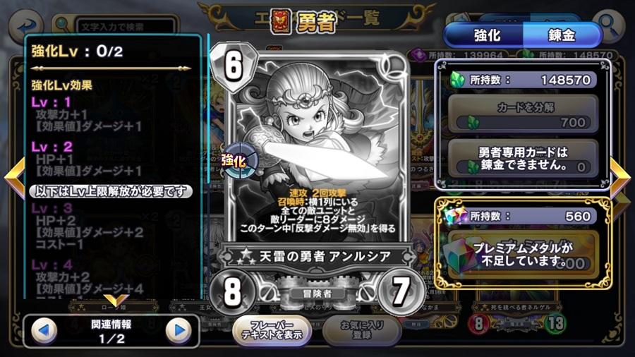 天雷の勇者アンルシア2