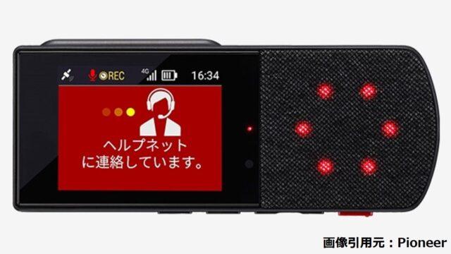 ついに来た!緊急時に通信ができるパイオニアの「ドライブレコーダー+」で安心を買う