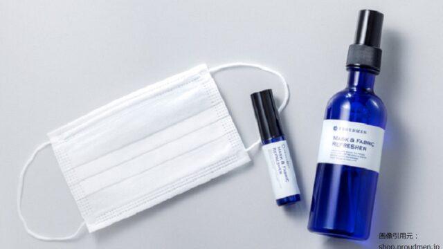 マスクの消臭・除菌におすすめプラウドメンの「マスク&ファブリックリフレッシャー」