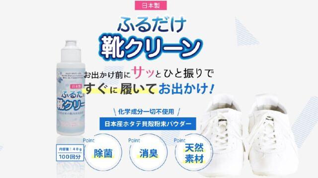 【日本製】靴の臭い解消商品「ふるだけ靴クリーン」でもう足の臭いに悩まない