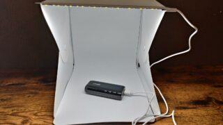 Wattsの撮影BOXは小物の映え写真を撮るのにぴったりのアイテム