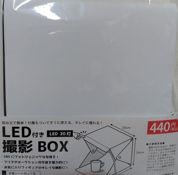 ワッツ撮影BOX1